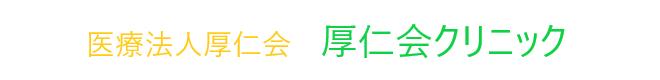 厚仁会クリニック.png