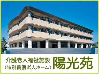介護老人福祉施設(特別養護老人ホーム)  陽光苑